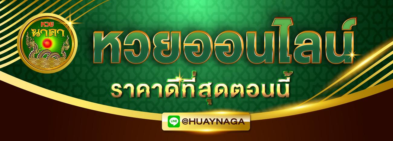 หวยออนไลน์ หวยนาคา ที่ huaynaka - คือเว็บ หวยออนไลน์ ที่ดีที่สุด